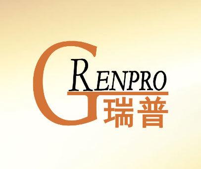 瑞普-GRENPRO