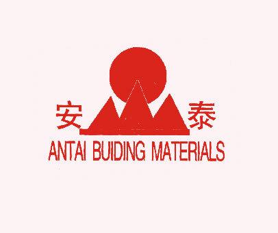 安泰-ANTAI-BUIDING-MATERIALS