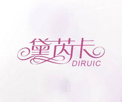 黛芮卡-DIRUIC