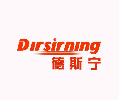 德斯宁-DIRSIRNING