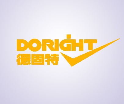 德固特-DORIGHT