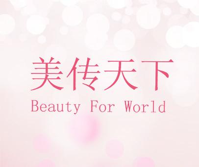 美传天下- BEAUTY FOR WORLD