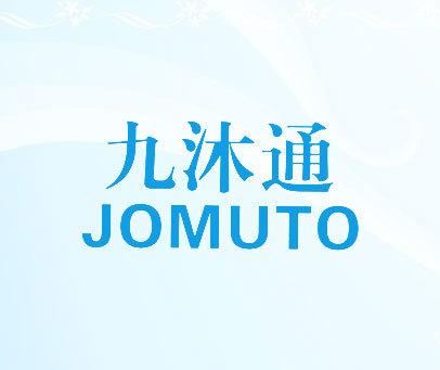 九沐通-JOMUTO