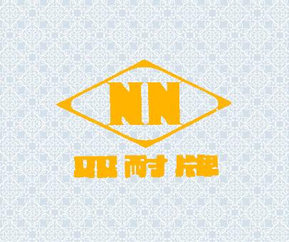双耐牌-NN