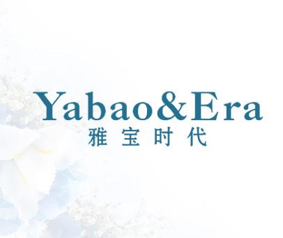 雅宝时代- YABAO & ERA