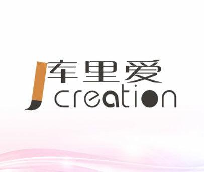 库里爱-CREATION