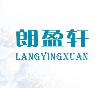 朗盈轩- LANGYINGXUAN