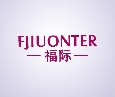 福际-FJIUONTER