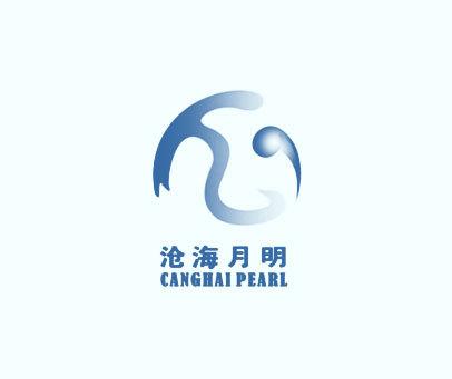 沧海月明-CANGHAI-PEARL
