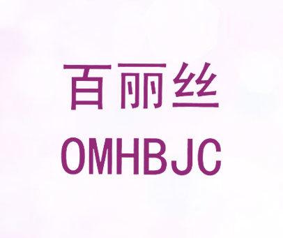 百丽丝-OMHBJC
