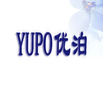优泊-YUPO