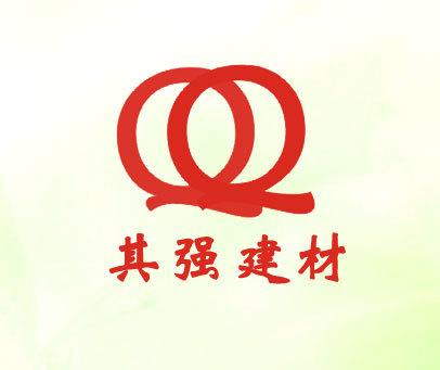 其强建材-QQ