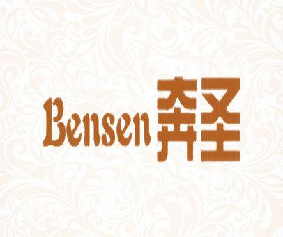 奔圣-BENSEN