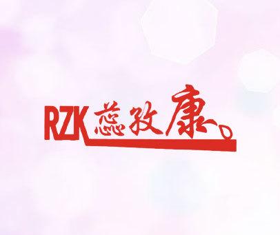 蕊孜康-RZK