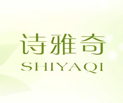 诗雅奇- SHIYAQI