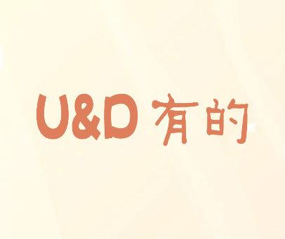 有的-U&D