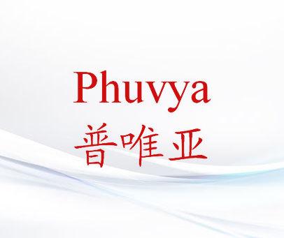 普唯亚 PHUVYA