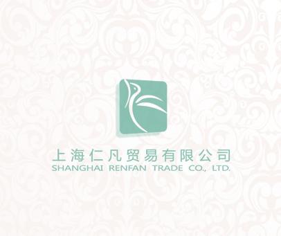 上海仁凡贸易有限公司-SHANGHAI-RENFAN-TRADE-CO--LTD.