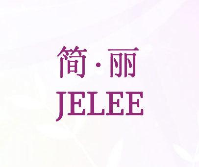 简丽-JELEE