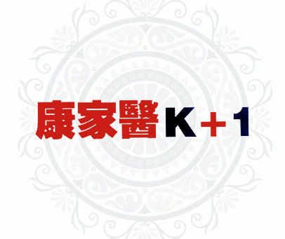 康家医-K+1