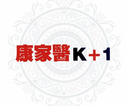 康家醫-K+1