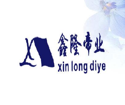鑫隆帝业-XL XIN LONG DIYE