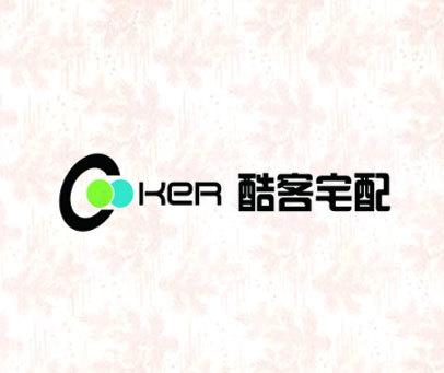 酷客宅配-KER
