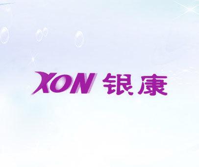 银康-XON