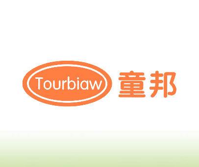 童邦-TOURBIAW
