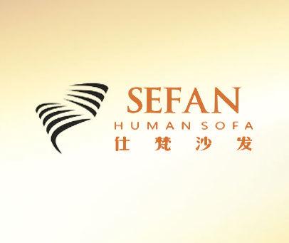 仕梵沙发-SEFAN-HUMAN-SOFA
