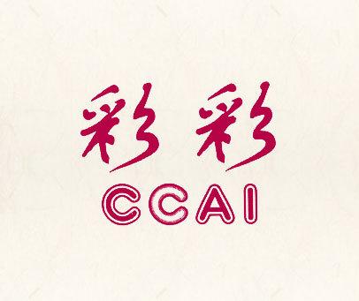 彩彩-CCAI