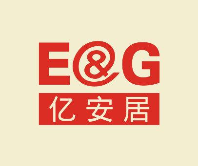 億安居-E&G