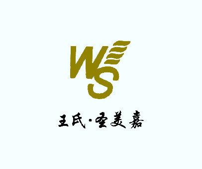 王氏圣美嘉-WS