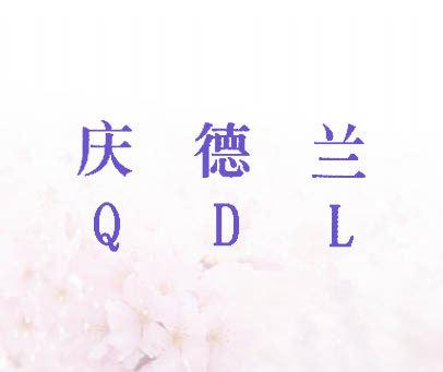 庆德兰 QDL