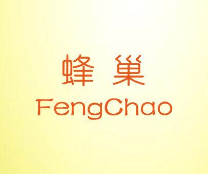 蜂巢-FENG-CHAO