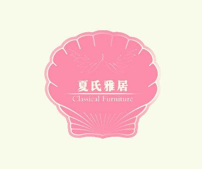 夏氏雅居-CLASSICAL-FURNITURE