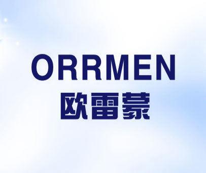 欧雷蒙-ORRMEN