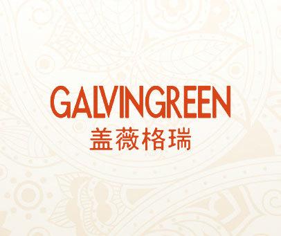 盖薇格瑞-GALVINGREEN