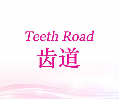 齿道-TEETH-ROAD