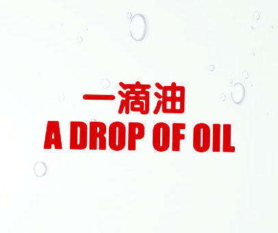 一滴油-A-DROP-OF-OIL