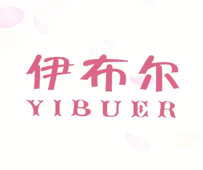 伊布尔- YIBUER