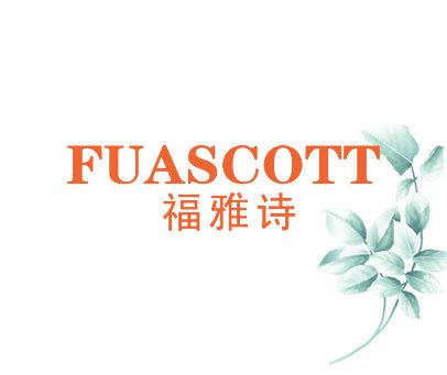福雅诗-FUASCOTT