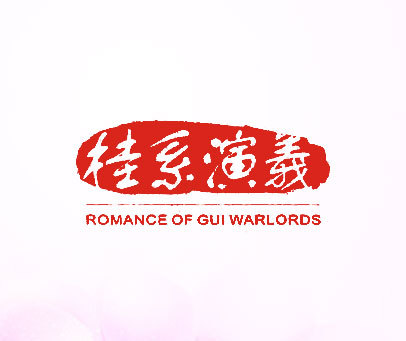 桂系演义-ROMANCE-OF-GUI-WARLORDS