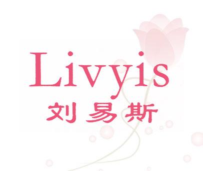 刘易斯 -LIVYIS