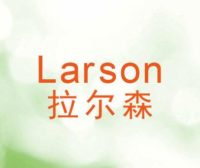 拉尔森-LAR-SON