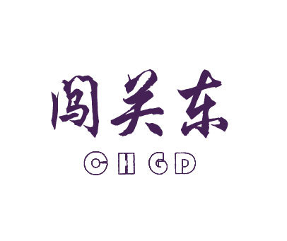 闖關東-CHGD