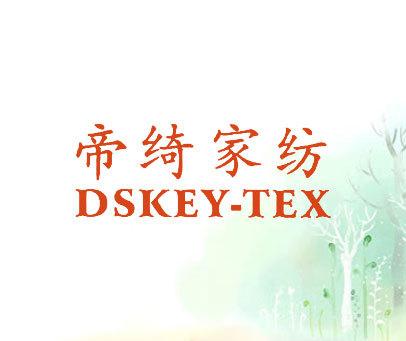 帝绮家纺-DSKEY-TEX
