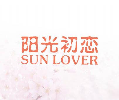 阳光初恋-SUNLOVER