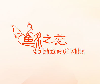 鱼水之恋-FISH-LOVE-OF-WHITE