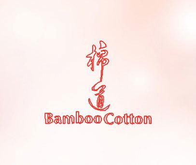 棉道-BAMBOO-COTTON